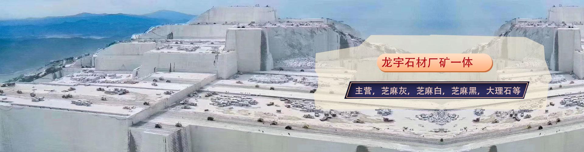 龙宇石材 厂矿一体